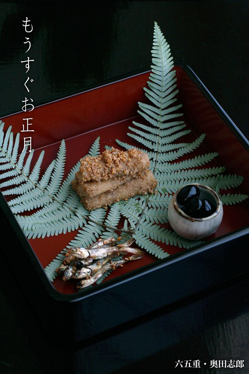 漆器・重箱:六五重・奥田志郎|和食器の愉しみ・工芸店ようび