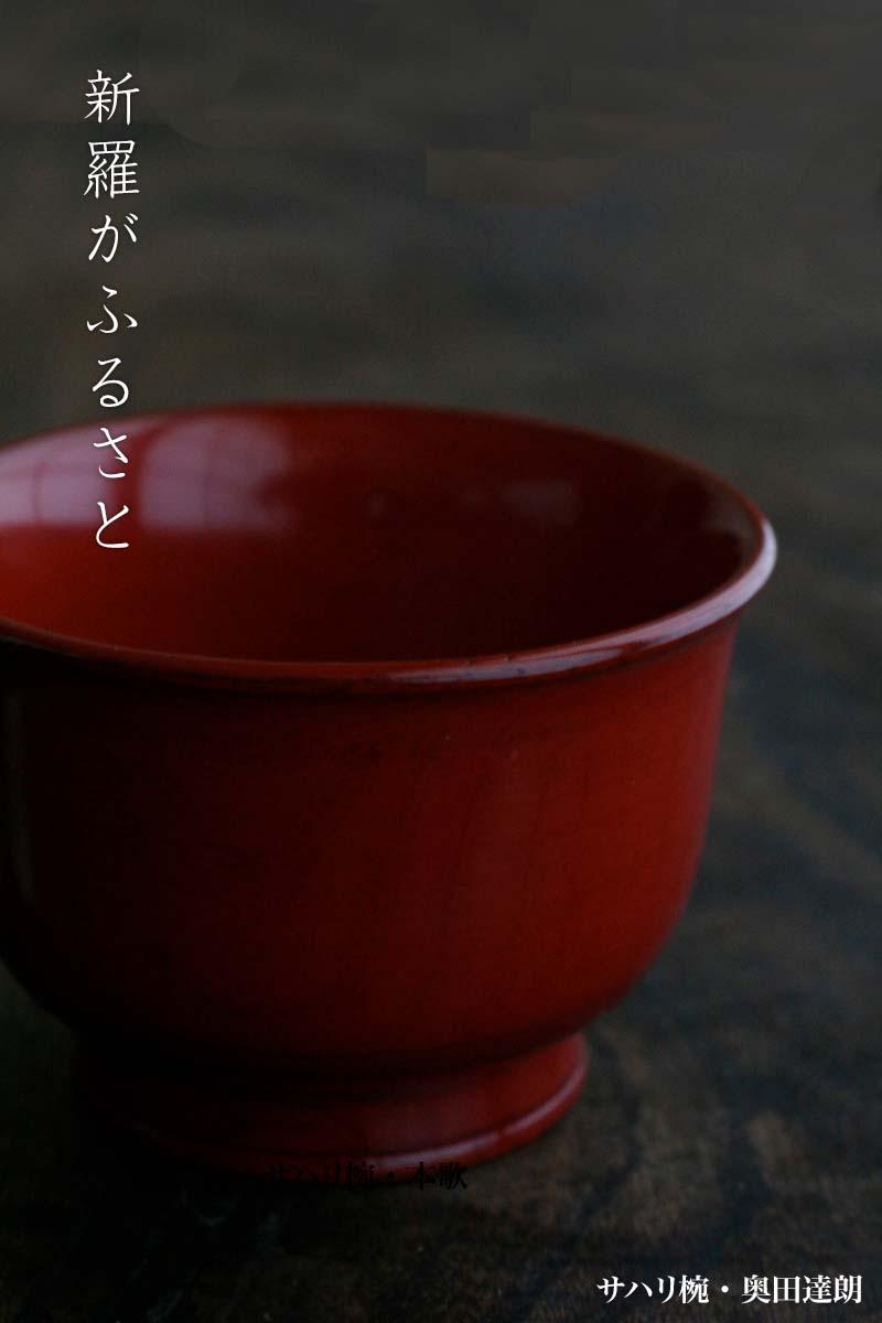 サハリ椀・奥田志郎|和食器の愉しみ・工芸店ようび