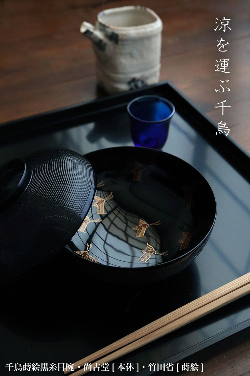 漆器:千鳥蒔絵黒糸目椀・尚古堂
