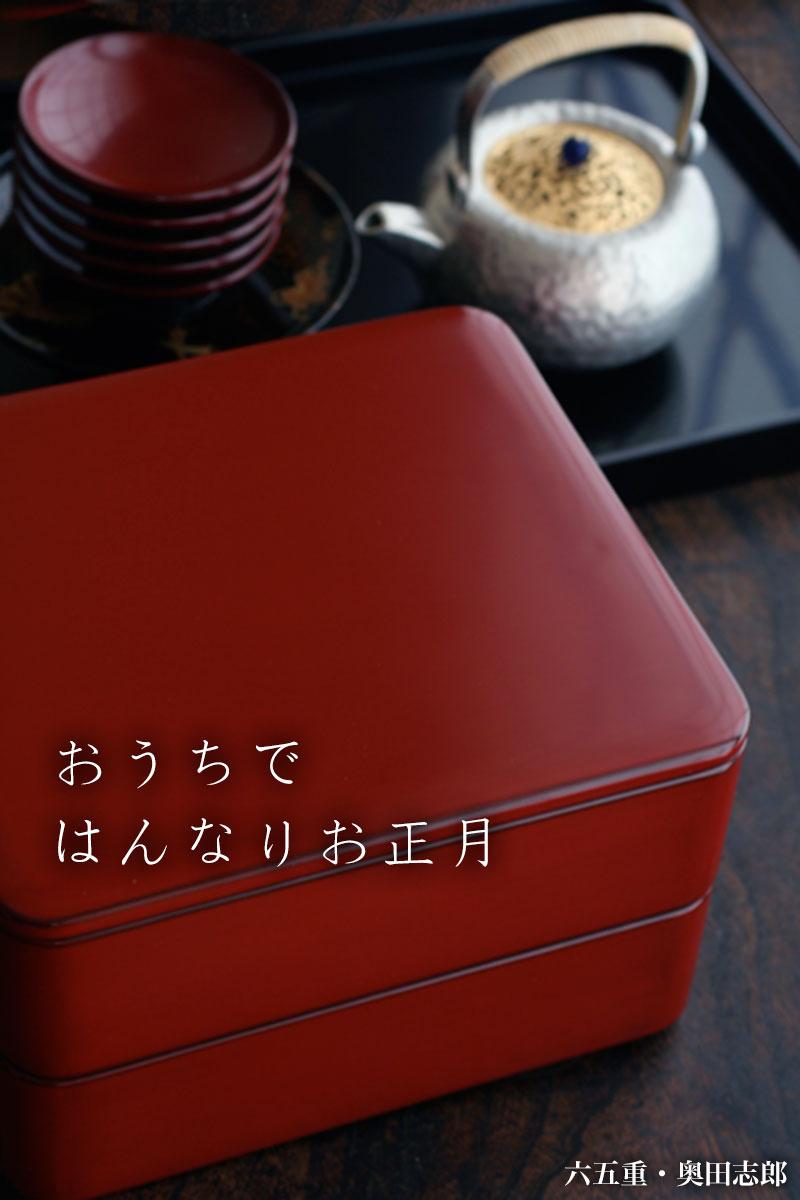 漆器・重箱:六五重・奥田志郎