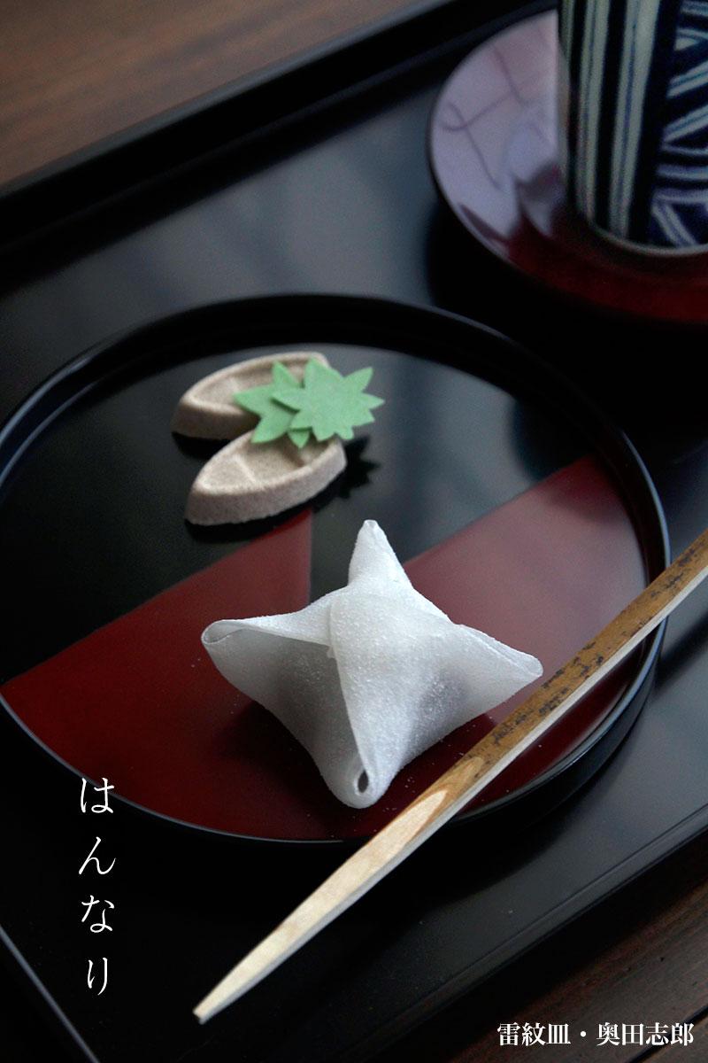 朱5.5寸丸皿・奥田志郎|和食器の愉しみ・工芸店ようび