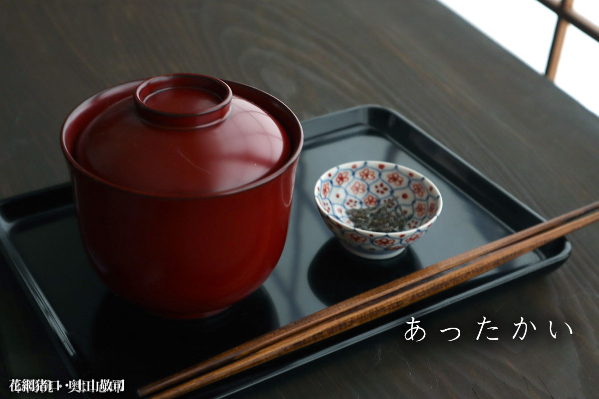 漆器:朱筒椀・奥田志郎