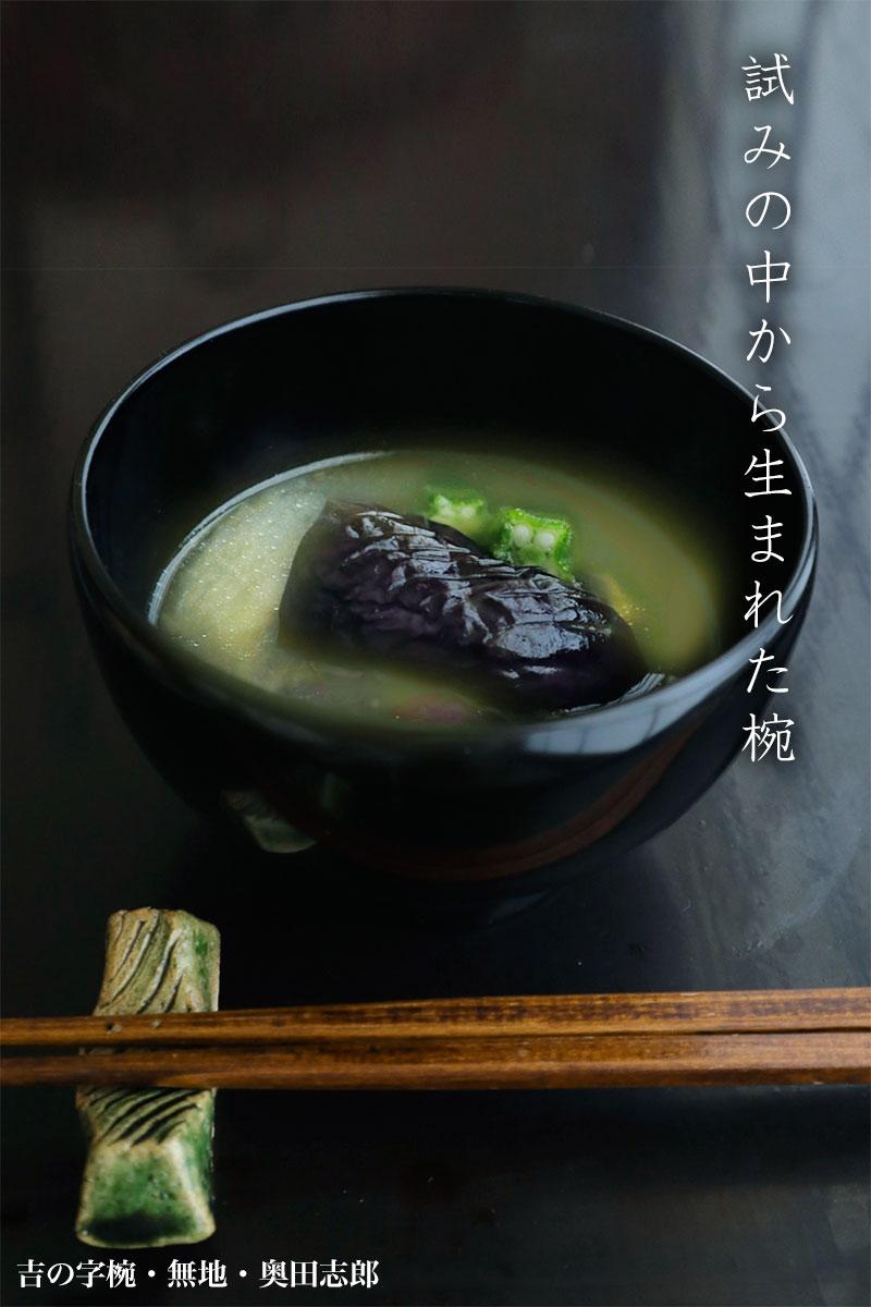 織部箸置・長森慶|和食器の愉しみ・工芸店ようび