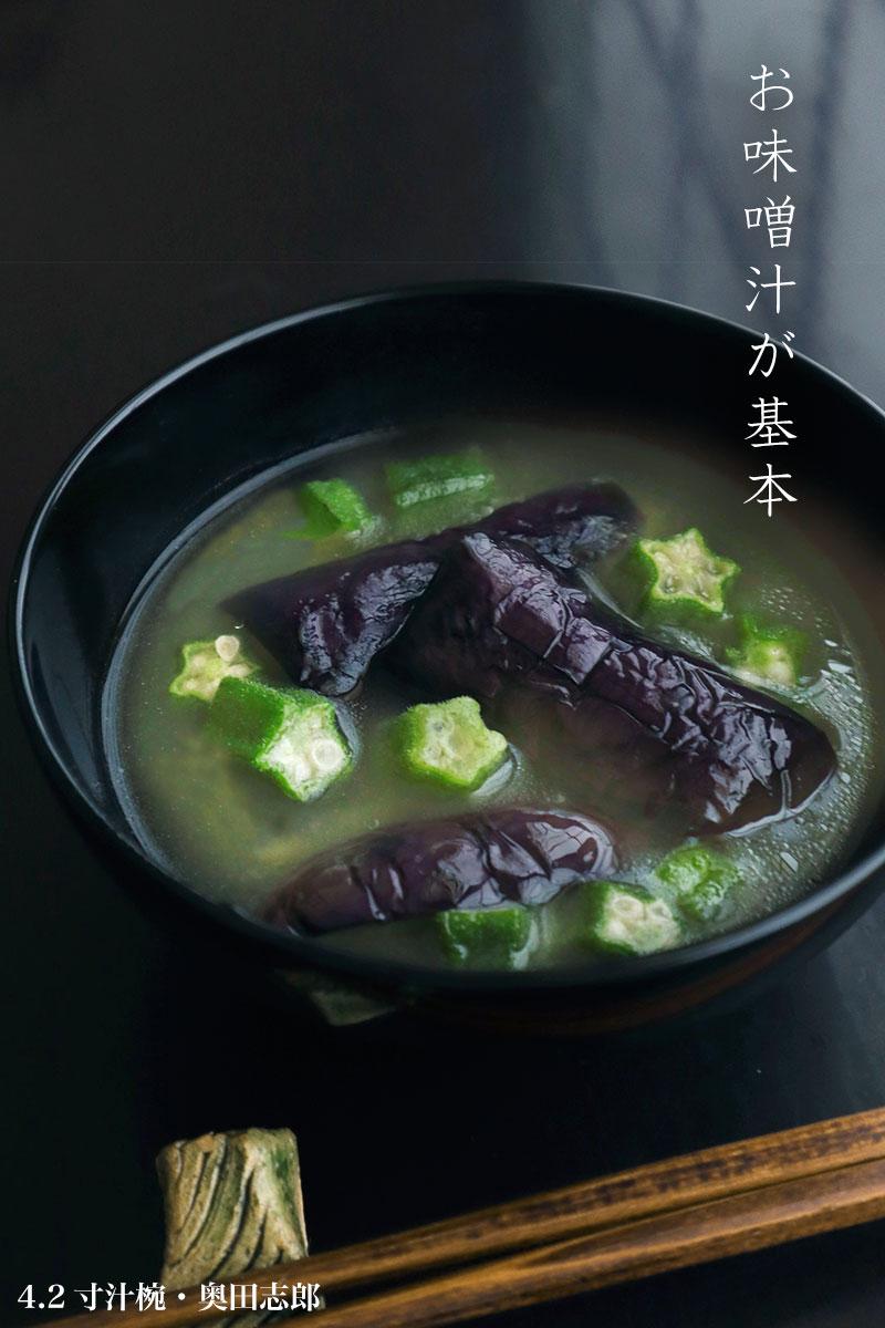 漆器・輪島塗:黒4.2寸汁椀・奥田志郎