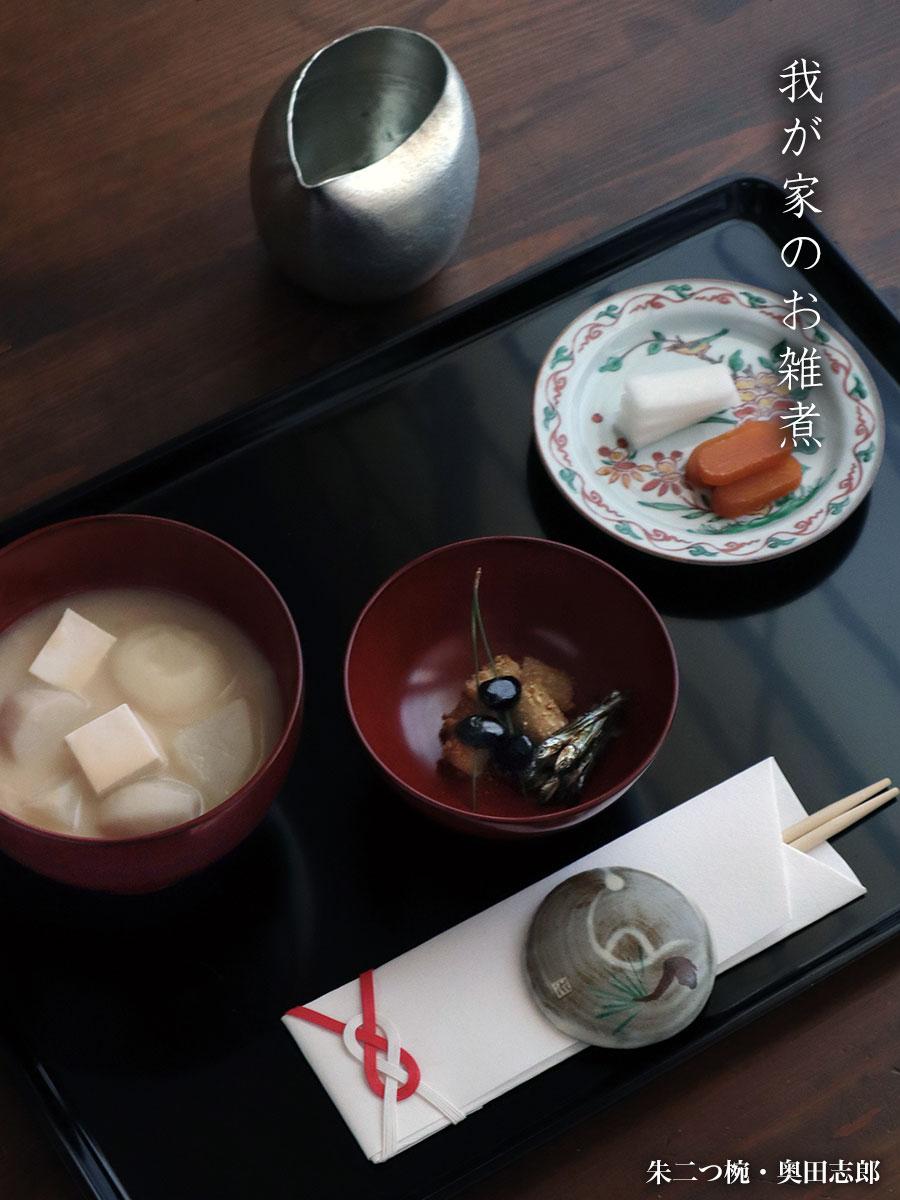 二つ椀・奥田志郎