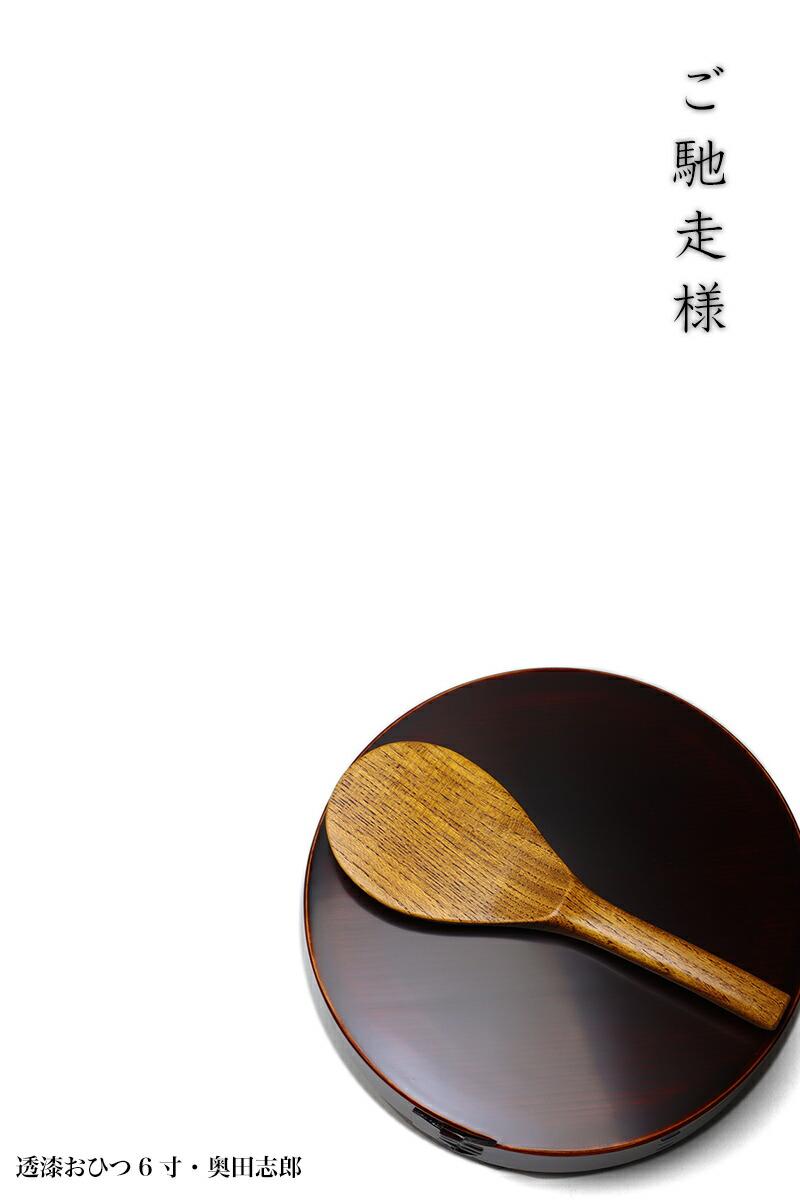 漆器:透漆おひつ6寸・奥田志郎