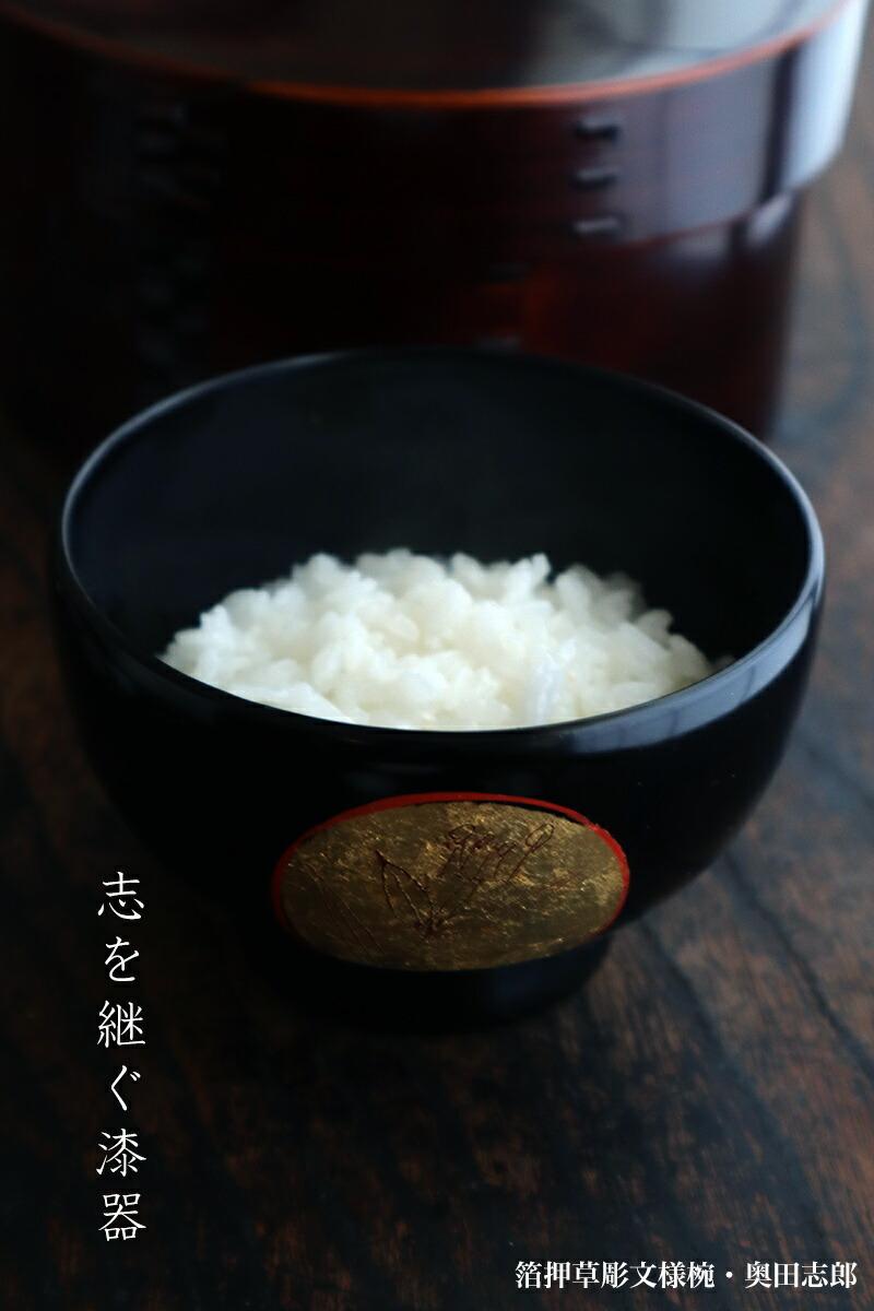 透漆おひつ6寸・奥田志郎|和食器の愉しみ・工芸店ようび