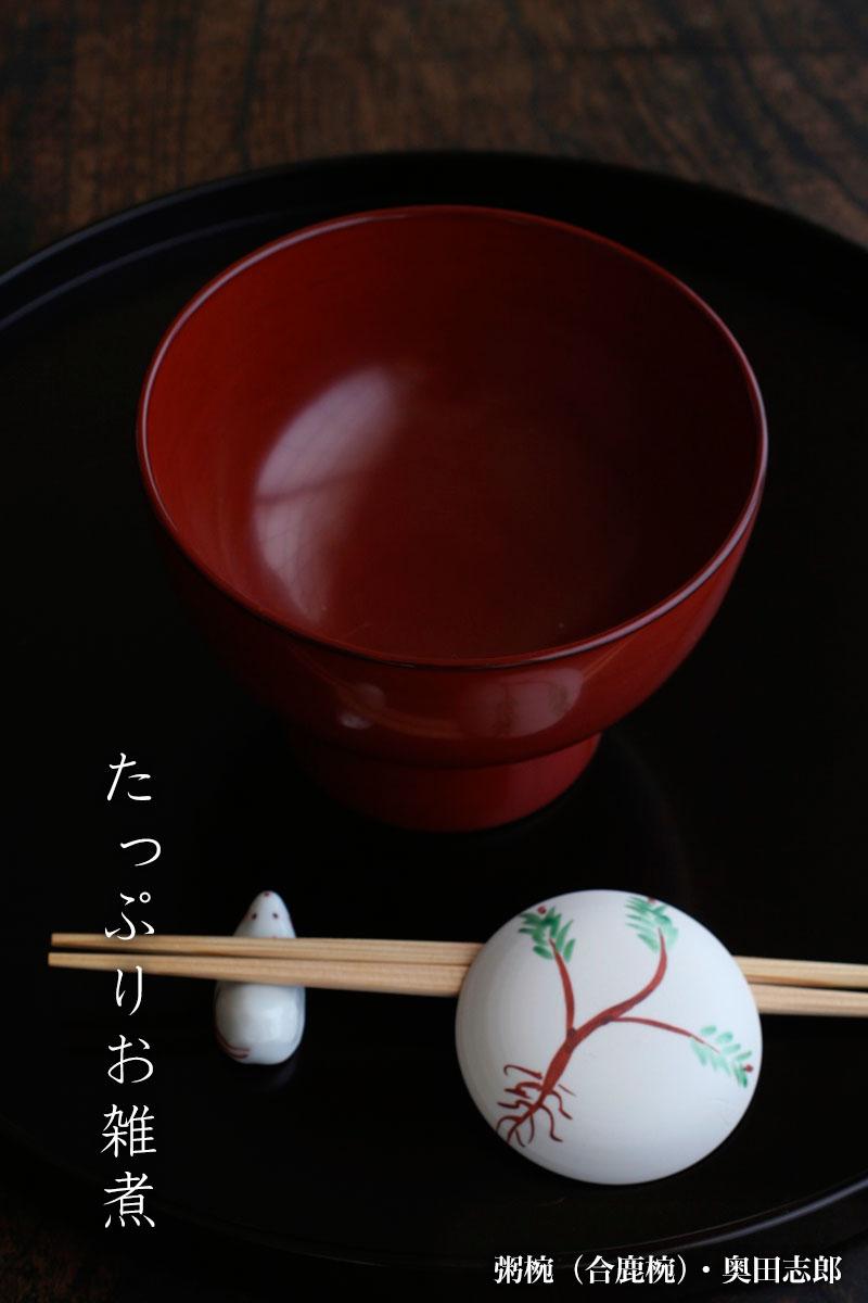 朱粥椀《合鹿椀》・奥田志郎
