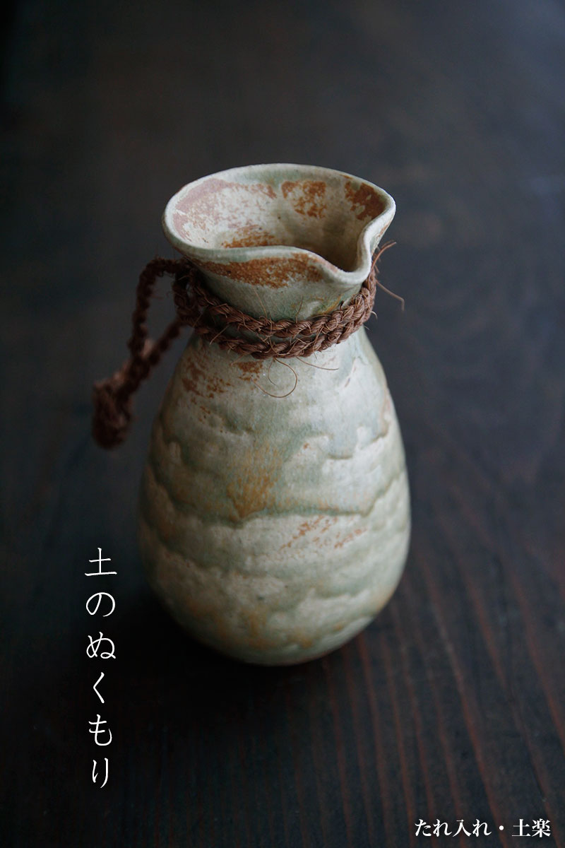 たれ入れ・土楽 和食器の愉しみ・工芸店ようび