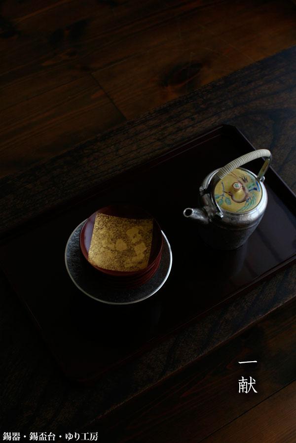 錫器・錫盃台・ゆり工房|和食器の愉しみ・工芸店ようび