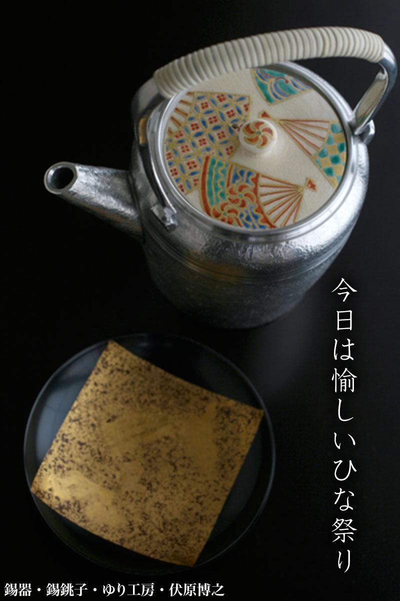 錫器・錫銚子・ゆり工房・伏原博之|和食器の愉しみ・工芸店ようび