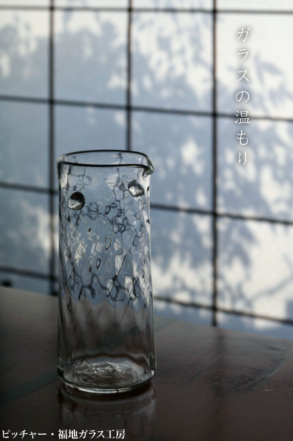 ピッチャー・福地ガラス工房