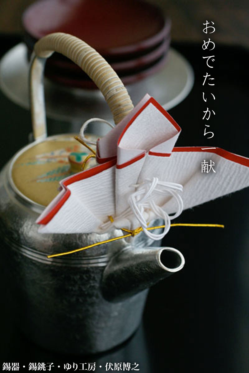 錫器・錫銚子・ゆり工房・伏原博之