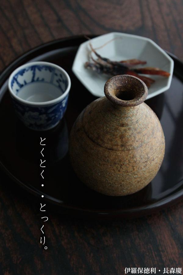酒器・徳利|伊羅保徳利・長森慶