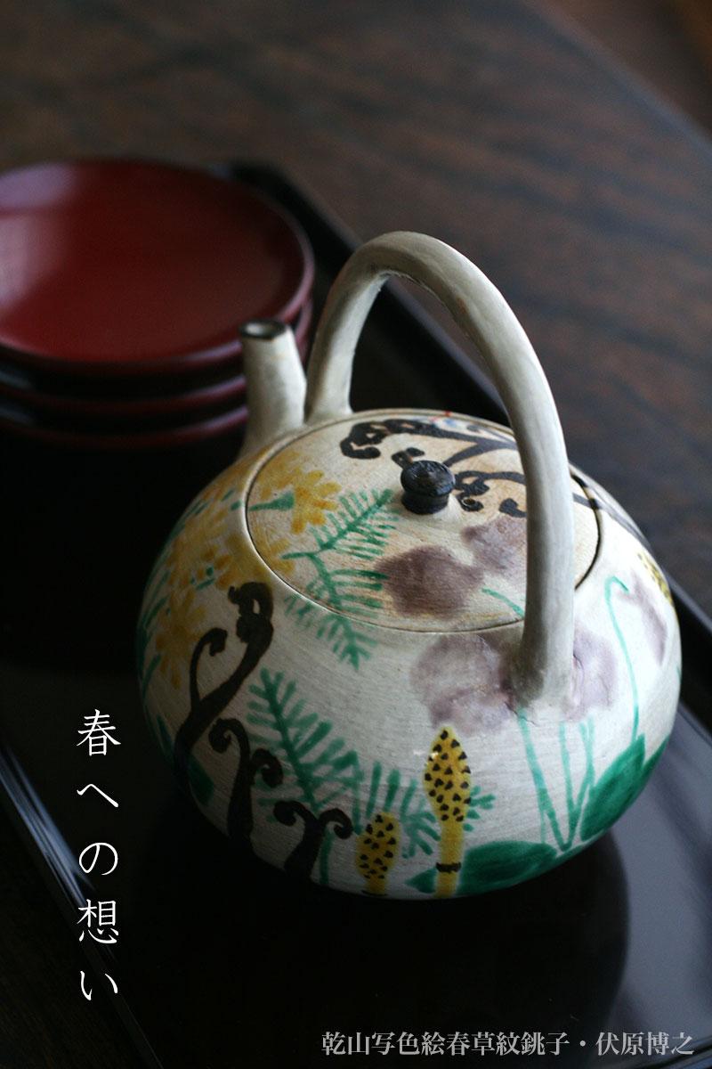乾山写色絵春草紋銚子・伏原博之|和食器の愉しみ・工芸店ようび