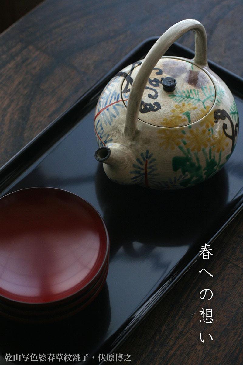 京焼:乾山写色絵春草紋銚子・伏原博之