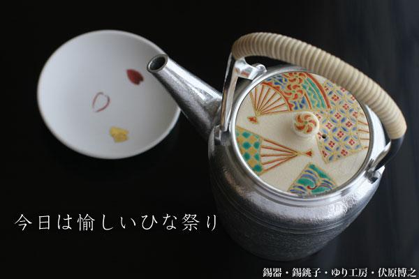 桜かわらけ・古川章蔵