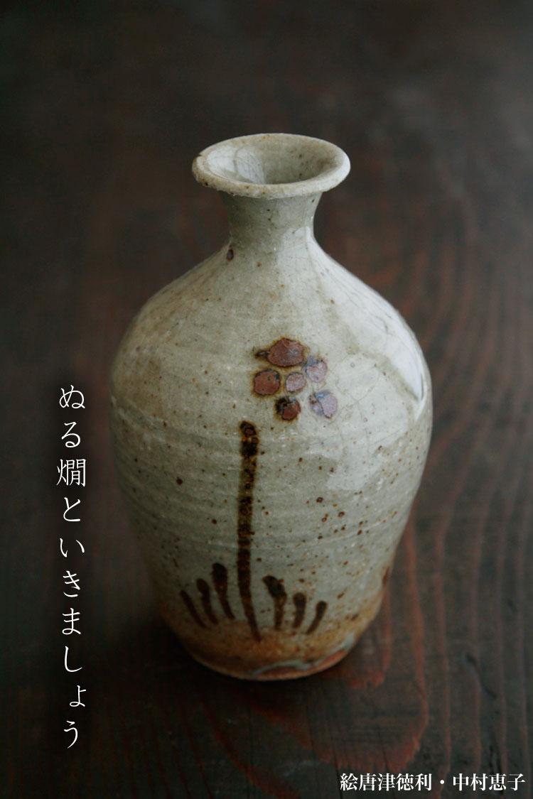 絵唐津徳利・中村恵子