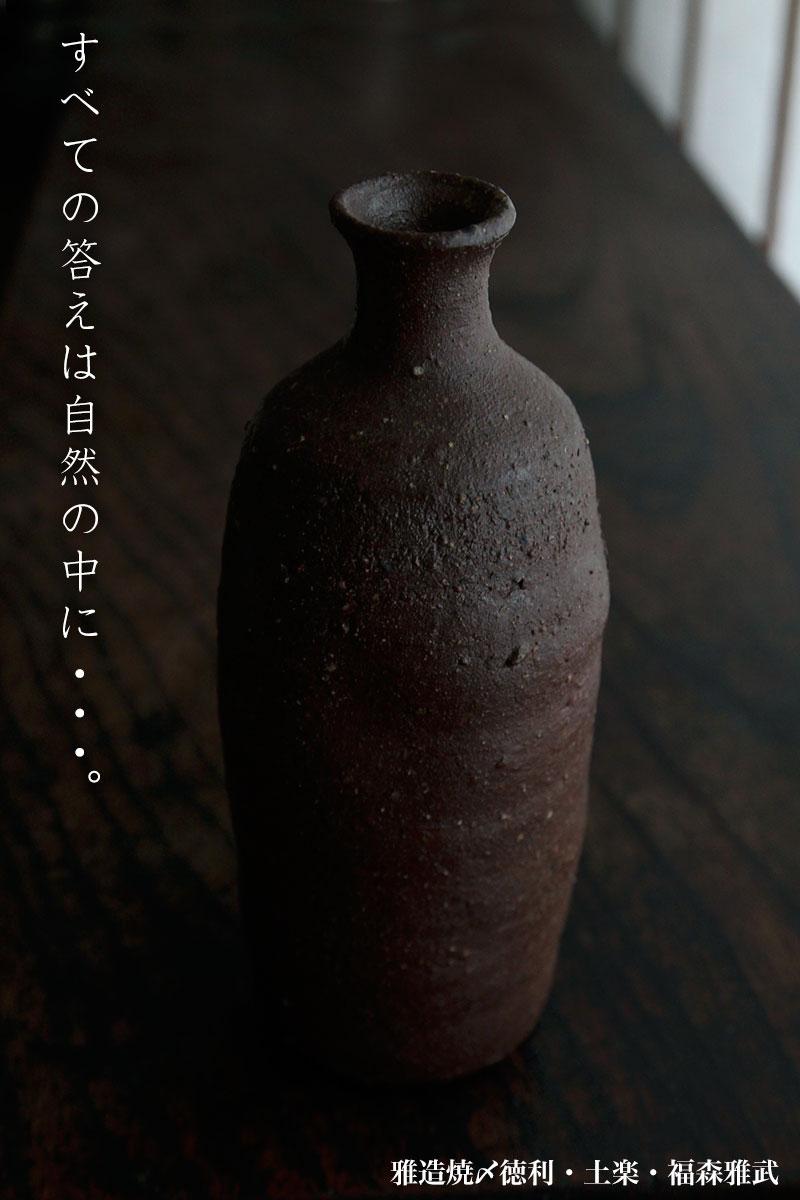 雅造徳利・土楽・福森雅武