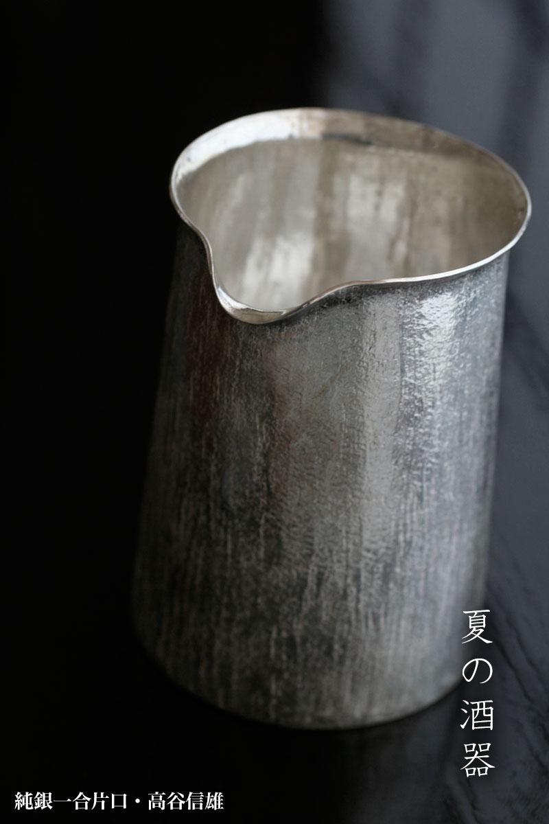 純銀一合片口No.1