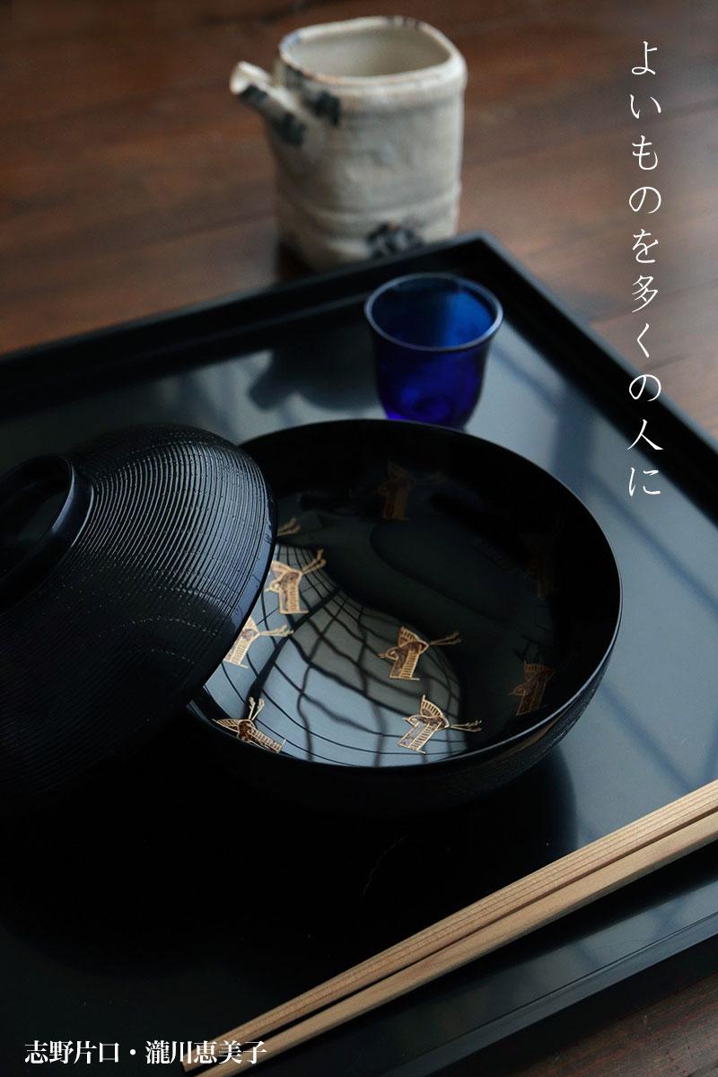 千鳥蒔絵黒糸目椀・尚古堂・竹田省