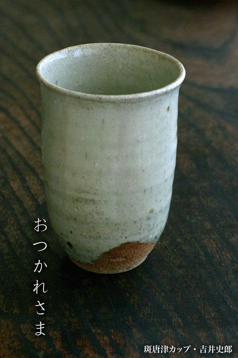 斑唐津お湯割カップ・吉井史郎