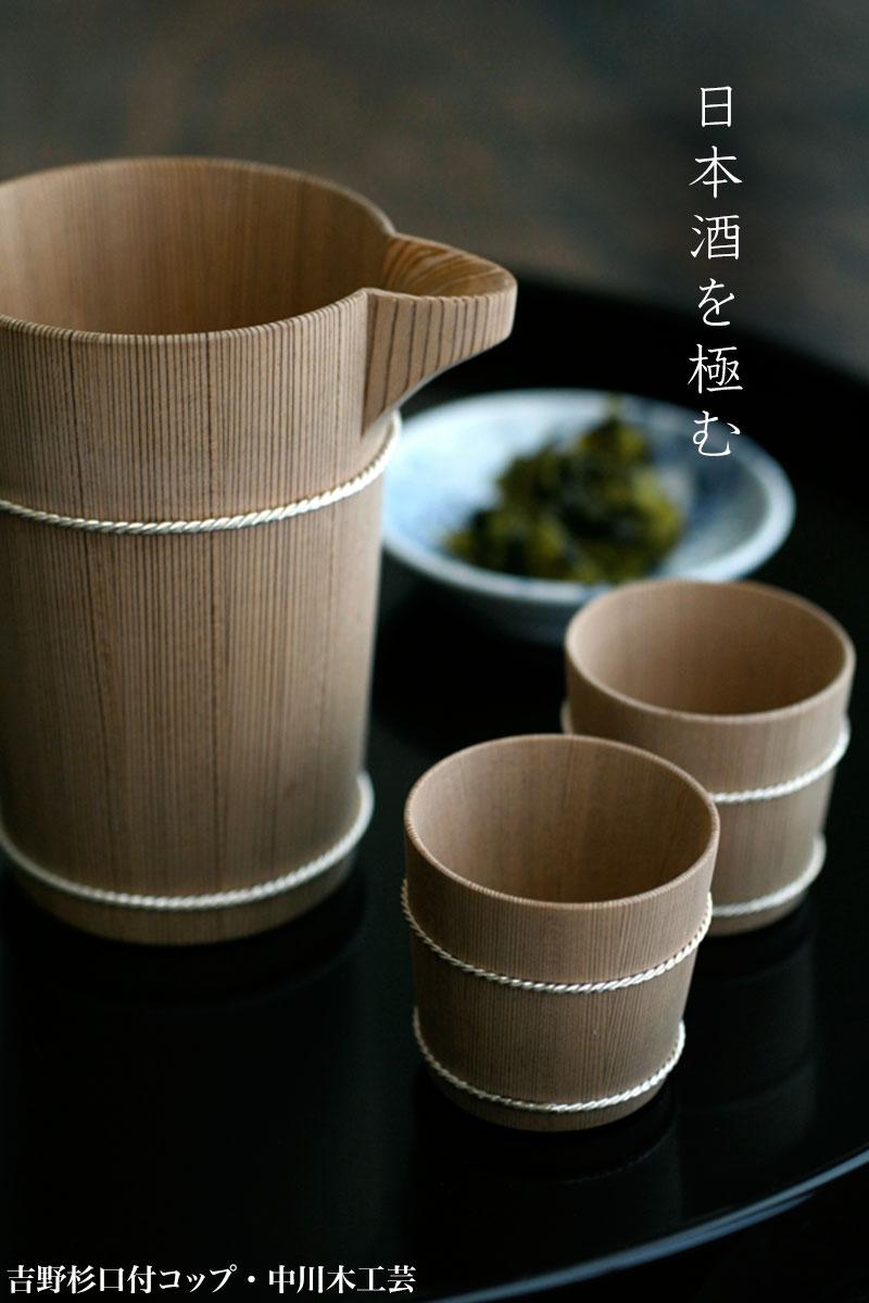 酒器|春日杉口付コップ・銀線・中川清司