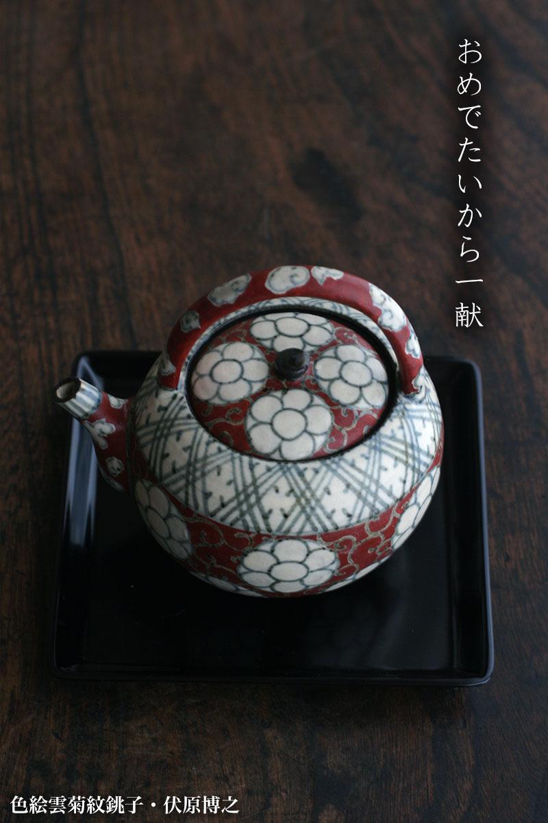 色絵雲菊紋銚子・伏原博之|和食器の愉しみ・工芸店ようび