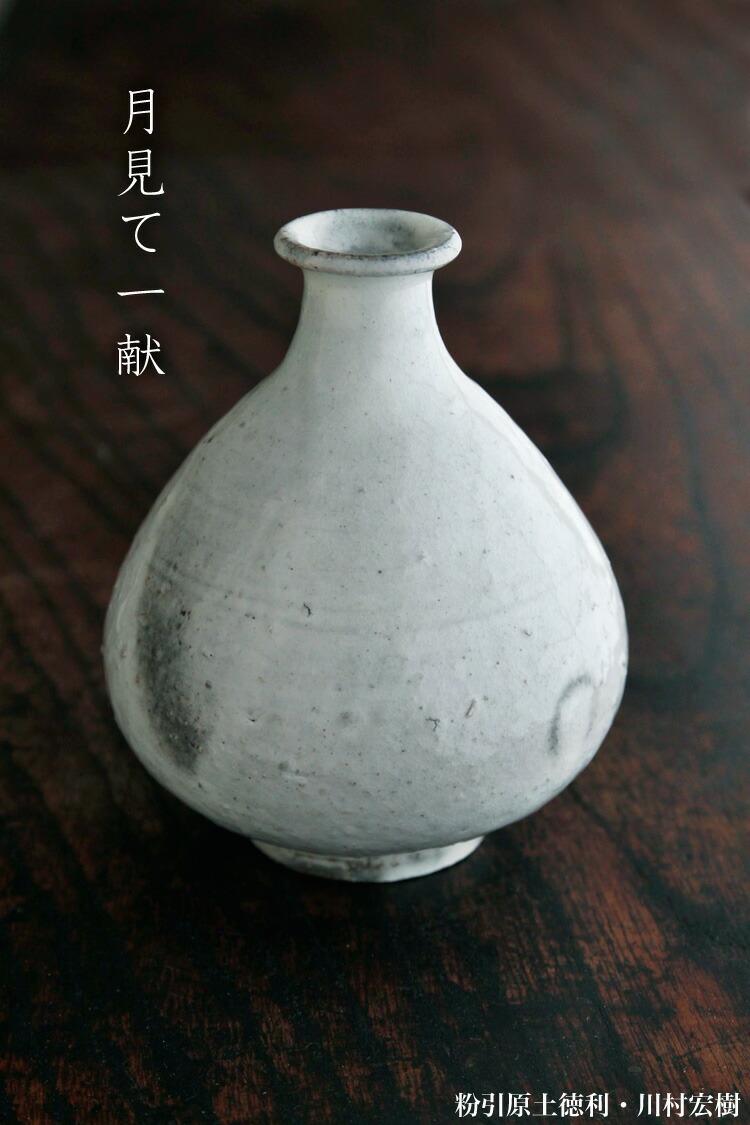粉引原土徳利・川村宏樹