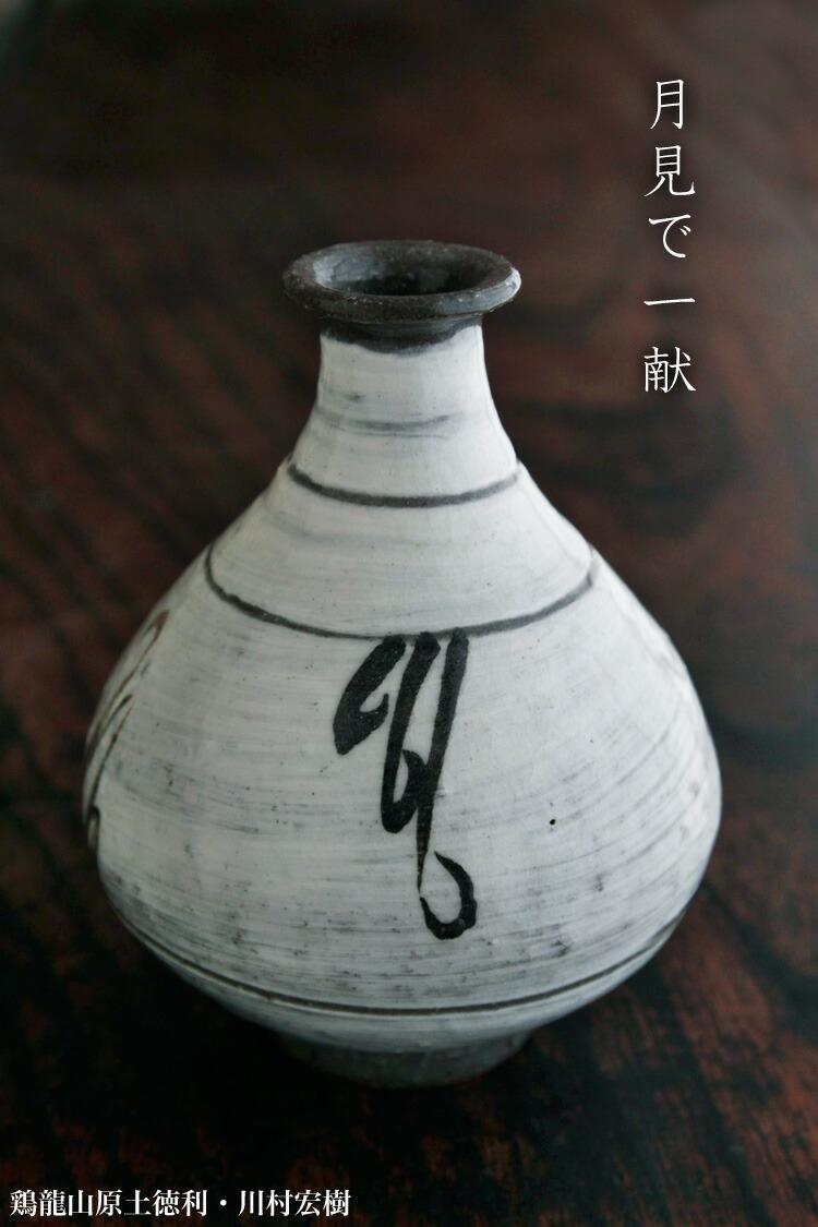鶏龍山原土徳利・川村宏樹
