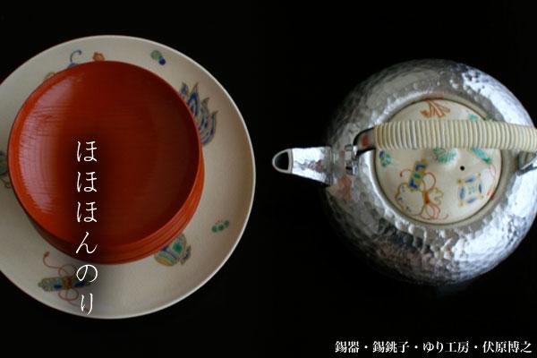 錫器・錫銚子|錫銚子・宝づくし紋・ゆり工房・伏原博之
