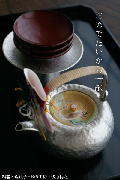 錫器・京焼・錫銚子