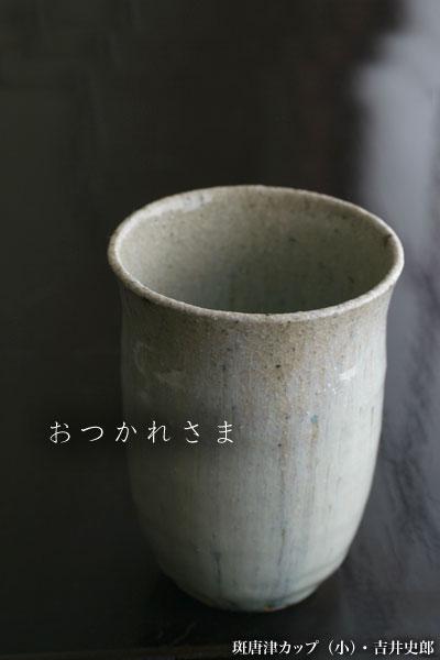 斑唐津カップ(小)