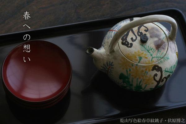 乾山写色絵春草紋銚子・伏原博之