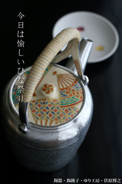 錫銚子・立型・扇子散らし紋・ゆり工房・伏原博之