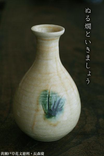 黄瀬戸草花文徳利・長・長森慶