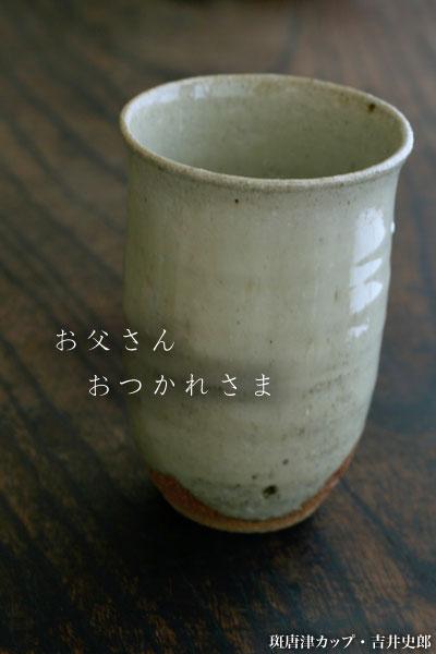 斑唐津お湯割カップ
