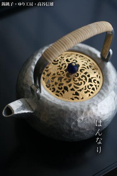 錫銚子・鍍金透彫宝相華唐草文蓋・ゆり工房・高谷信雄