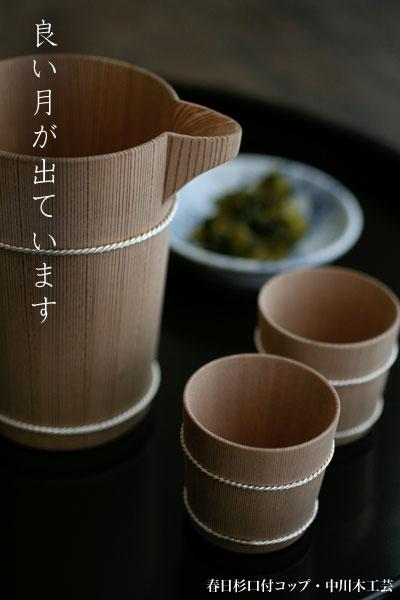 杉口付コップ・中川木工芸(中川清司)