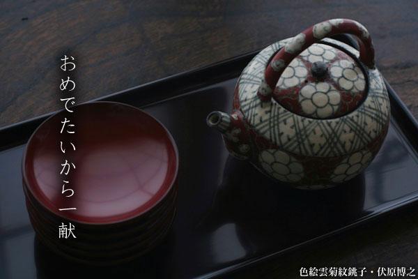朱引盃・奥田志郎朱引盃・奥田志郎