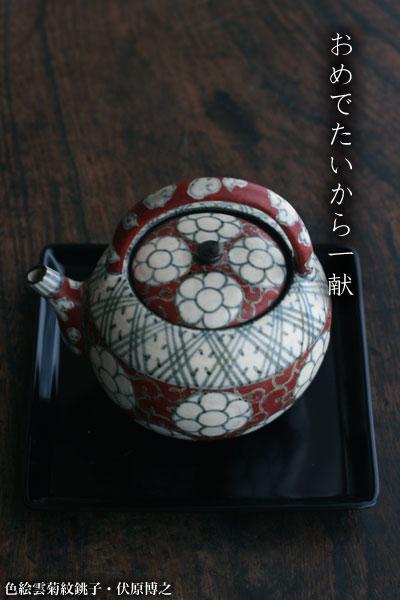 色絵雲菊紋銚子・伏原博之