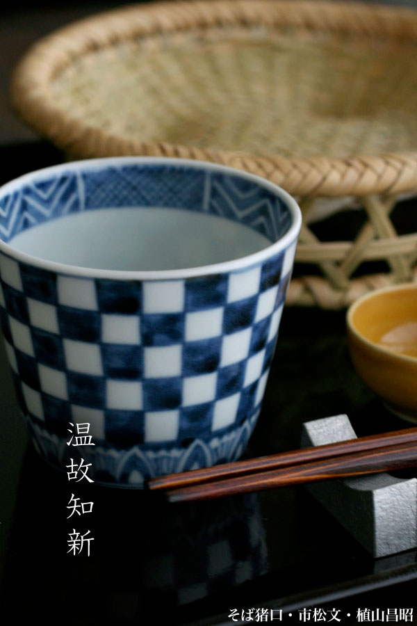 そば猪口(市松文)・植山昌昭