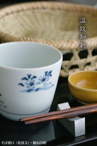 そば猪口(花霞文)・植山昌昭