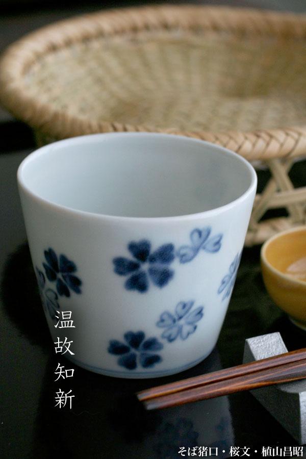 そば猪口(桜文)・植山昌昭