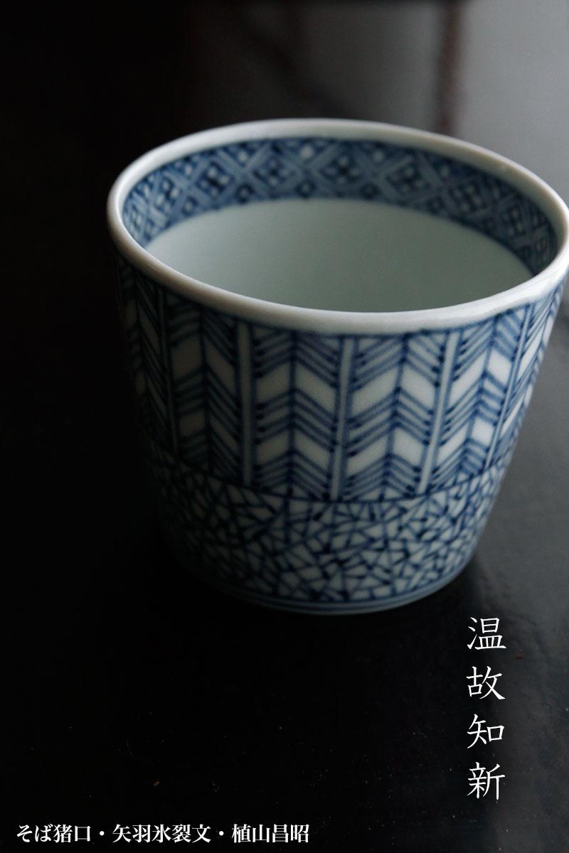そば猪口・矢羽氷裂文・植山昌昭|和食器の愉しみ・工芸店ようび