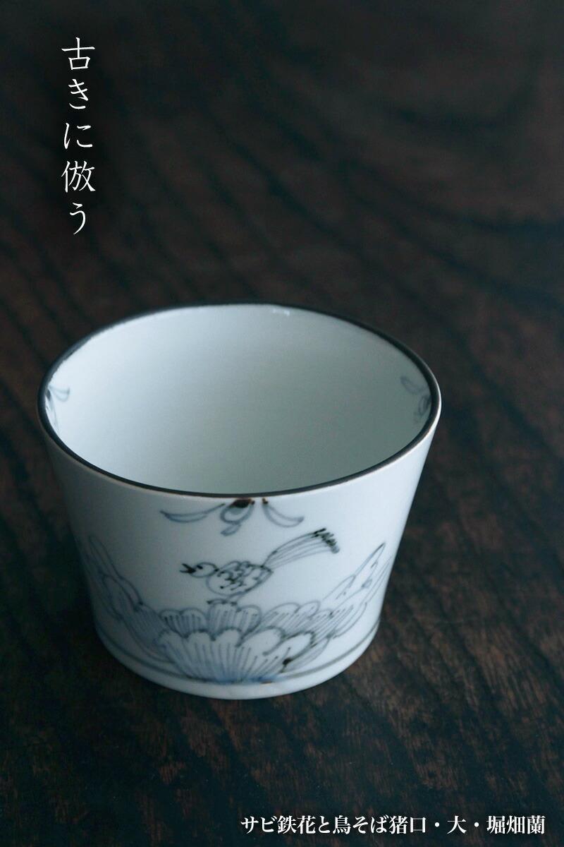 谷焼:サビ鉄花と鳥そば猪口・大・堀畑蘭