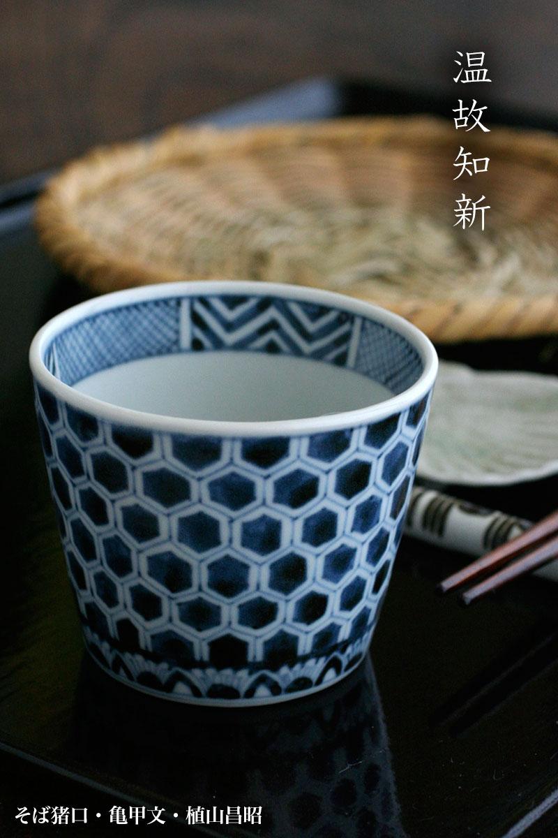そば猪口・亀甲文・植山昌昭|和食器の愉しみ・工芸店ようび