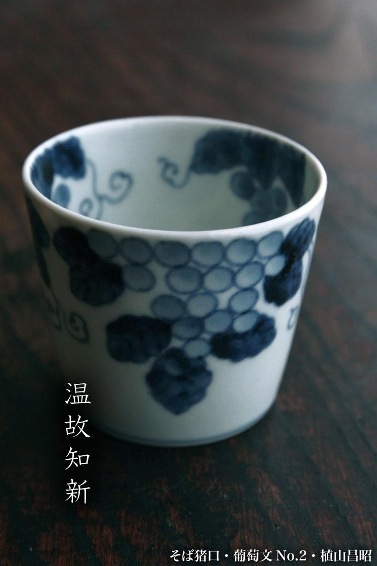 そば猪口・葡萄文No.2・植山昌昭