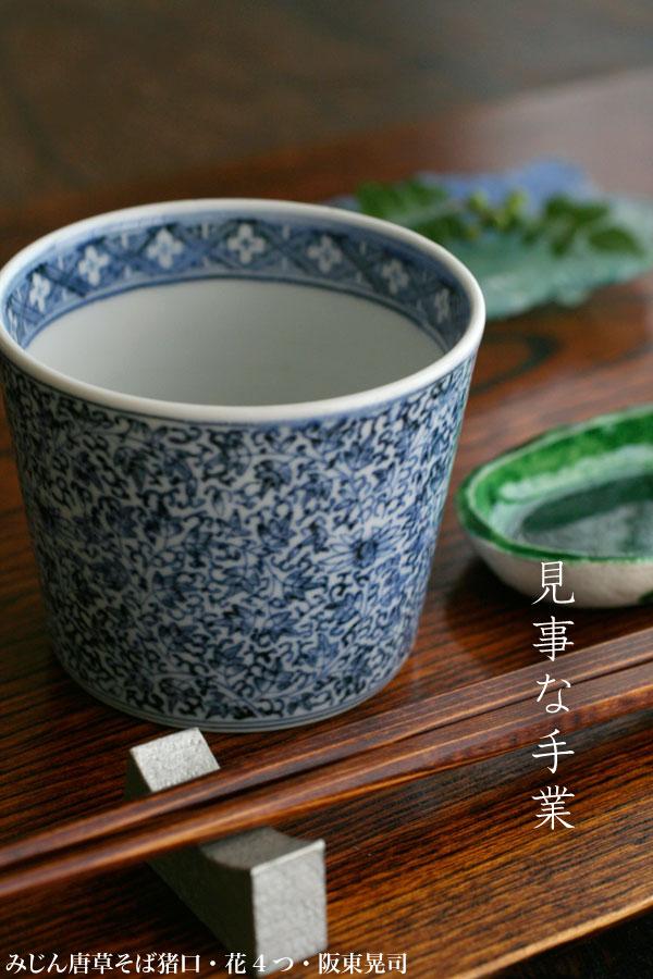みじん唐草そば猪口・花4つ・阪東晃司|和食器の愉しみ・工芸店ようび