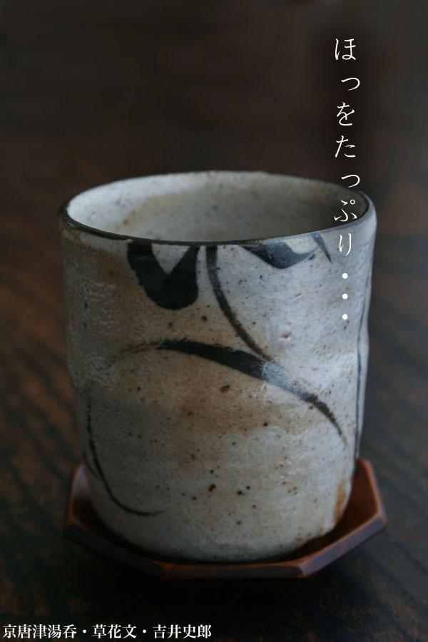 京唐津湯呑・草花文・吉井史郎